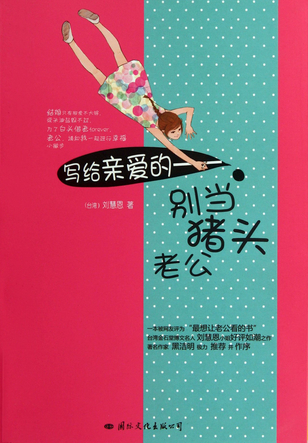 Read Online To My Dear- Dont Be A Dumb Husband (Chinese Edition) pdf