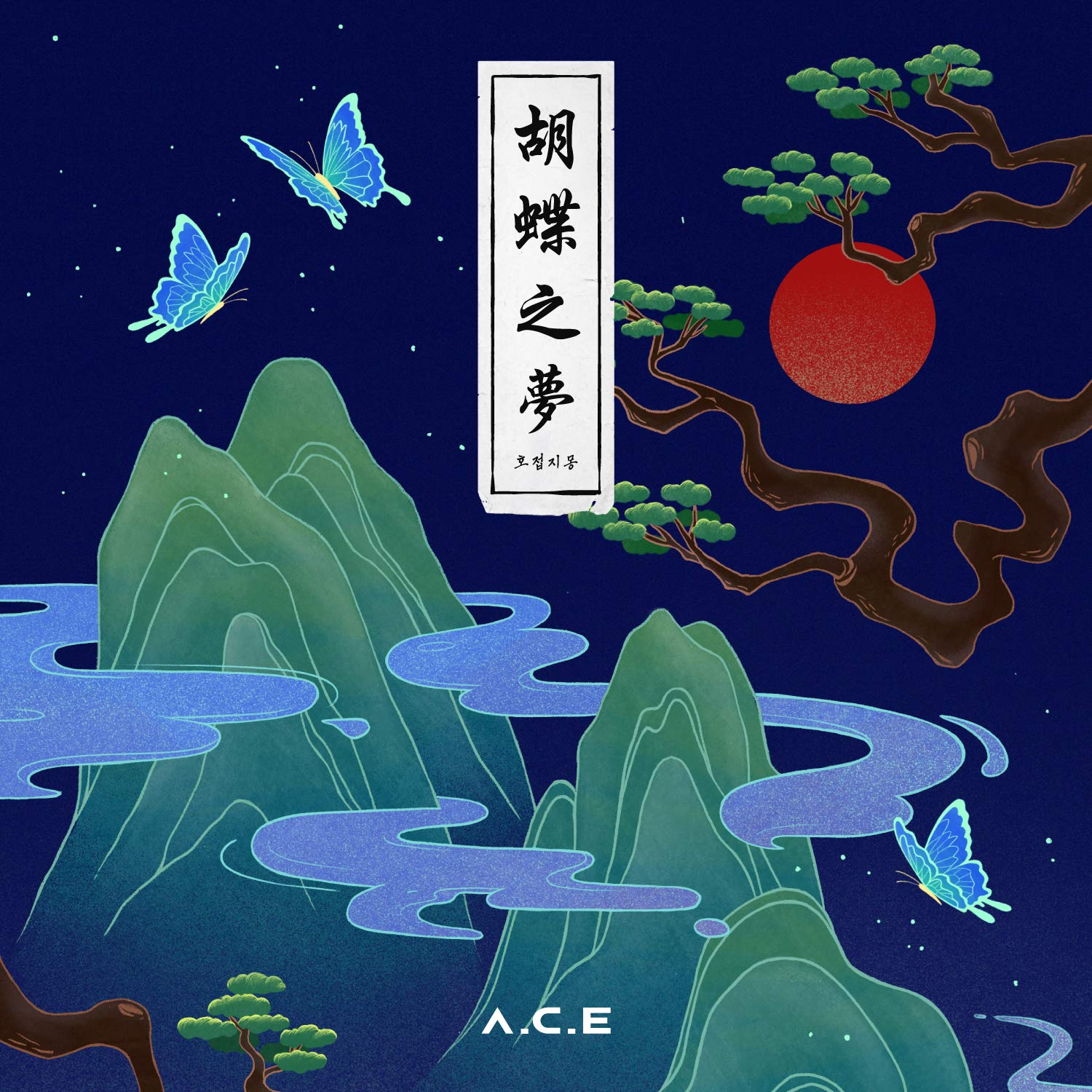An illustrated album cover depicting two mountains in front of the night sky. Two blue butterflies are in the top left corner and tree branches frame the top right and bottom left corners.