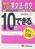 10日でできる 14 英文法・作文 (高校入試絶対合格プロジェクト)