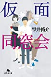 仮面同窓会 (幻冬舎文庫)
