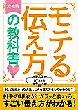 「モテる伝え方」の教科書 増補版