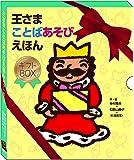 王さまことばあそびえほんギフトBOX(2点セット) あいうえおうさま/王さまABC