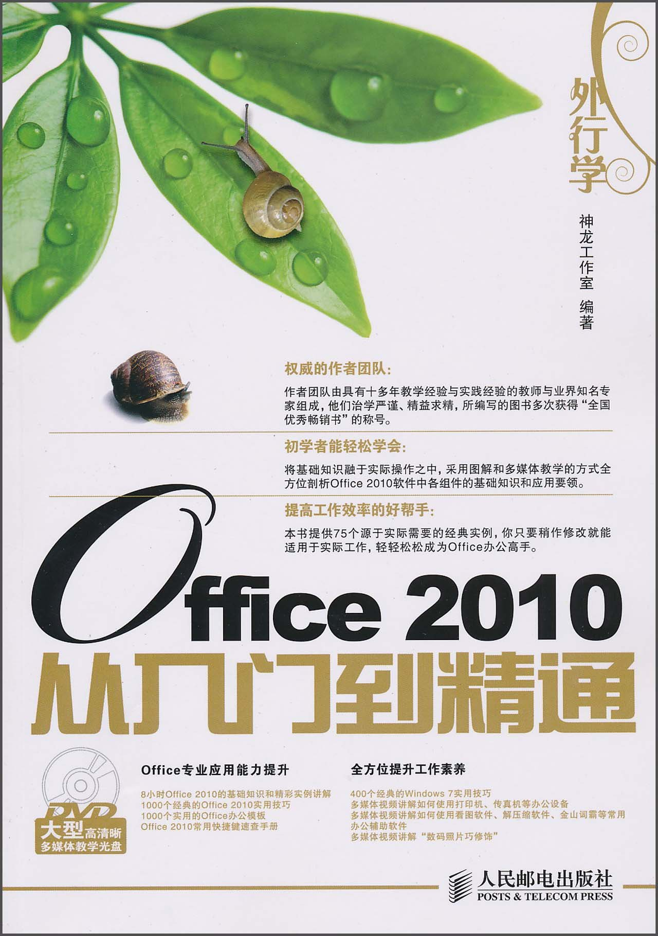 Read Online Layman learn Office 2010 from the entry to the master (with DVD disc 1)(Chinese Edition) ebook