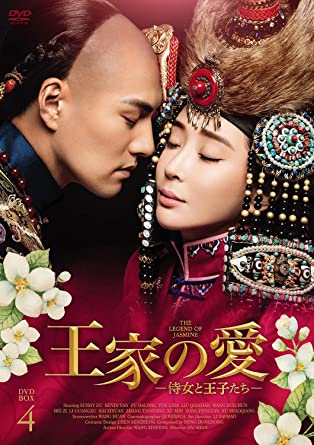 [DVD]王家の愛 侍女と王子たちDVD-BOX4