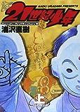 """21世紀少年 上―本格科学冒険漫画 """"ともだち""""の死 (ビッグコミックス)"""