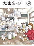 たまら・び<No.98・2018/1>武蔵野市/いとしの食堂