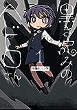 黒き淀みのヘドロさん 1<黒き淀みのヘドロさん> (it COMICS)