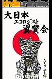 大日本エコロジスト翼賛会