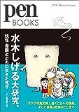 ペンブックス28 水木しげる大研究。 妖怪・漫画とともに生きた鬼才 (Pen BOOKS)