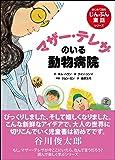 マザー・テレサのいる動物病院 (はじめて読むじんぶん童話シリーズ)