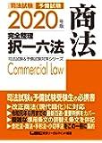 2020年版 司法試験&予備試験 完全整理択一六法 商法【逐条型テキスト】<条文・判例の整理から過去出題情報まで> (司法試験&予備試験対策シリーズ)