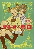 オトメの帝国 2 (ヤングジャンプコミックス GJ)