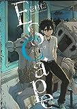 ESC.ape (アヴァルスコミックス) (マッグガーデンコミックス アヴァルスシリーズ)