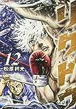 リクドウ 12 (ヤングジャンプコミックス)