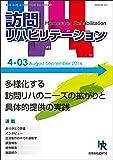 多様化する訪問リハビリテーションのニーズの拡がりと具体的提供の実践 隔月刊『訪問リハビリテーション』 第4巻・第3号2014年8・9月号(通巻21号)