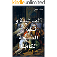 ألف ليلة و ليلة  - النسخة الكاملة (Arabic Edition)