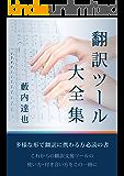 翻訳ツール大全集: Trados memoQ Memsourceなどの翻訳支援ツールの使い方を徹底解説!