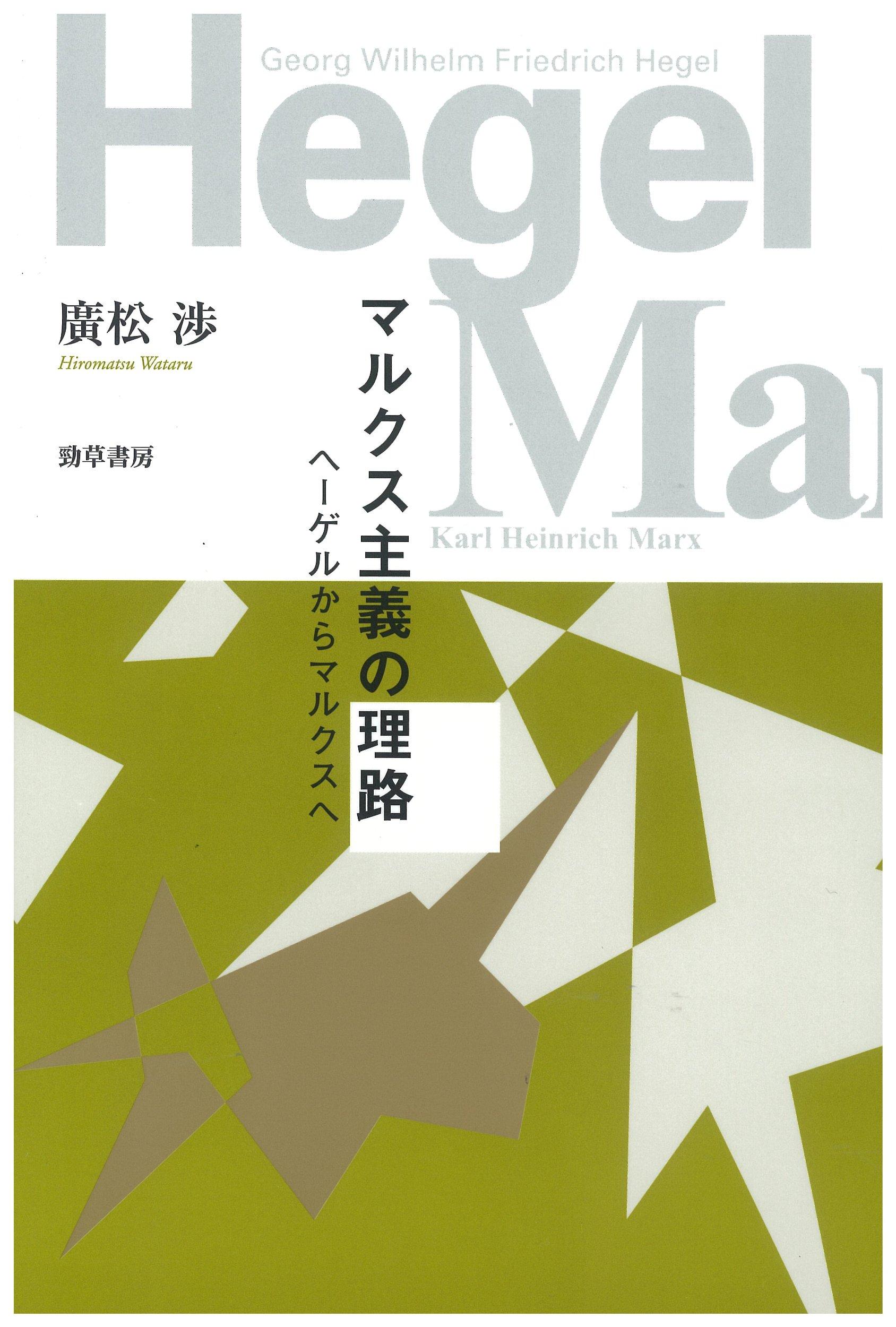 Download Marukusu shugi no riro : Hēgeru kara marukusu e pdf