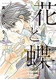 花と蝶 (あすかコミックスCL-DX)