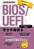 BIOS/UEFI完全攻略読本 Skylake&Windows 10対応版