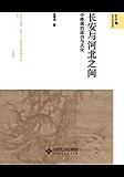 长安与河北之间:中晚唐的政治与文化 (新史学&多元对话系列)