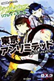 ダブルクロスThe 3rd Edition リプレイ+データ東京アンリミテッド (ゲーム関係単行本)
