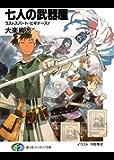 七人の武器屋6 ラストスパート・ビギナーズ! (富士見ファンタジア文庫)