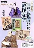 NHKカルチャーラジオ 文学の世界 江戸に花開いた「戯作」文学 (NHKシリーズ)