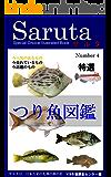 サルタ つり魚図鑑: いいね!図鑑 (VIMAGIC BOOKS)