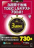 [新形式問題対応/音声DL付]3週間で攻略 TOEIC(R) L&R テスト 730点! 残り日数逆算シリーズ