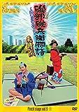 Patch stage vol.9 舞台「磯部磯兵衛物語~浮世はつらいよ~ 天晴版」 [DVD]