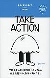 未来が変わる働き方 TAKE ACTION U25 Survival Manual Series