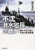 不沈潜水艦長の戦い―海の王者が描く不屈の潜水艦魂 (光人社NF文庫)