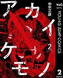 アカイケモノ 2 (ヤングジャンプコミックスDIGITAL)