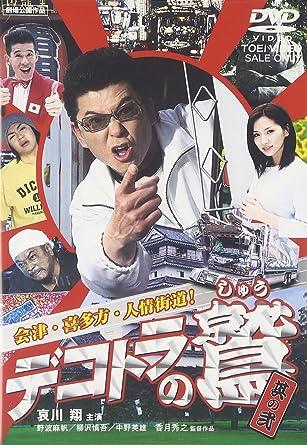 鷲 デコトラ の 哀川翔主演「デコトラの鷲」が12年ぶりに〝復活〟 剛力彩芽も出演