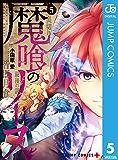 魔喰のリース 5 (ジャンプコミックスDIGITAL)