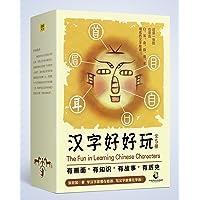 汉字好好玩:追根溯源,感受汉字之美(套装共5册)