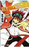 葛本さんちの四兄弟 1 (ジャンプコミックス)