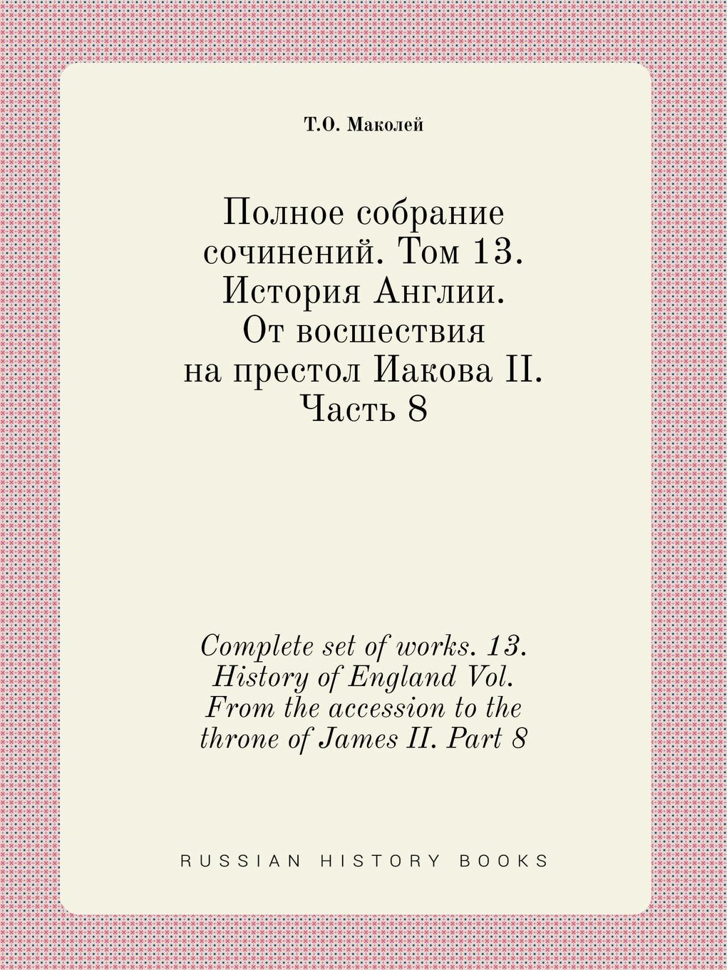 Complete set of works. 13. History of England Vol. From the accession to the throne of James II. Part 8 (Russian Edition) PDF