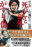 マンガ 死ぬこと以外かすり傷 (NewsPicks Comic)
