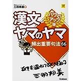 漢文ヤマのヤマ パワーアップ版 (大学受験超基礎シリーズ)