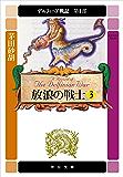 デルフィニア戦記 第I部 放浪の戦士3 (中公文庫)