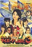 闘え!!サイボーグしばた3 [DVD]