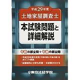 土地家屋調査士本試験問題と詳細解説〈平成29年度〉