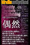 週刊キャプロア出版(第48号): 偶然