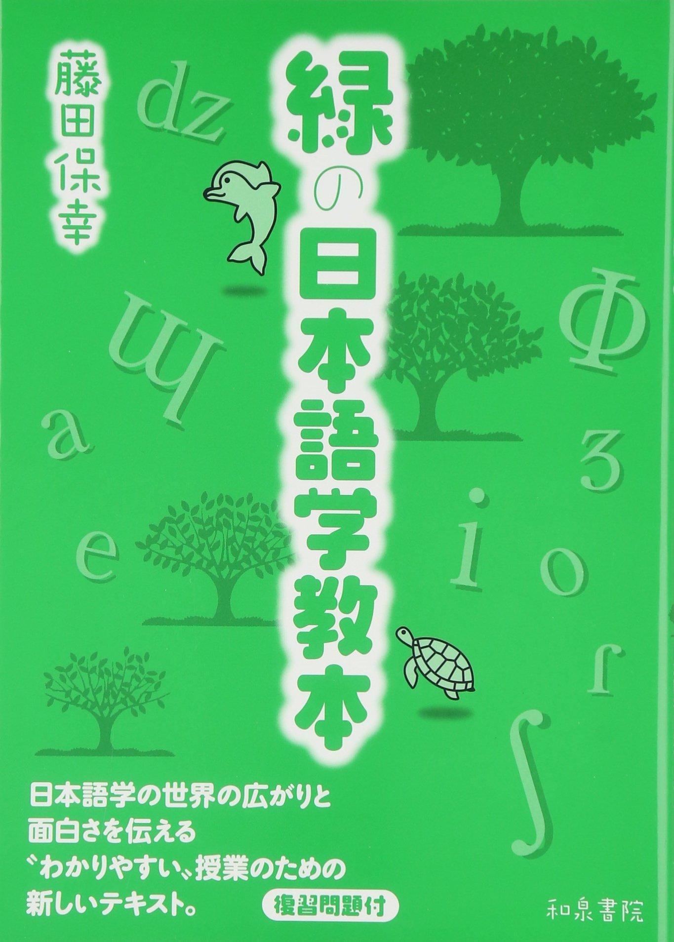 Midori no nihongogaku kyōhon pdf