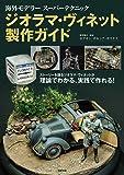 ジオラマ・ヴィネット製作ガイド (海外モデラースーパーテクニック)