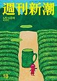 週刊新潮 2019年 5/16 号 [雑誌]