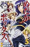 めだかボックス 5 (ジャンプコミックス)