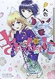 きものなでしこ 3巻 (IDコミックス 百合姫コミックス)